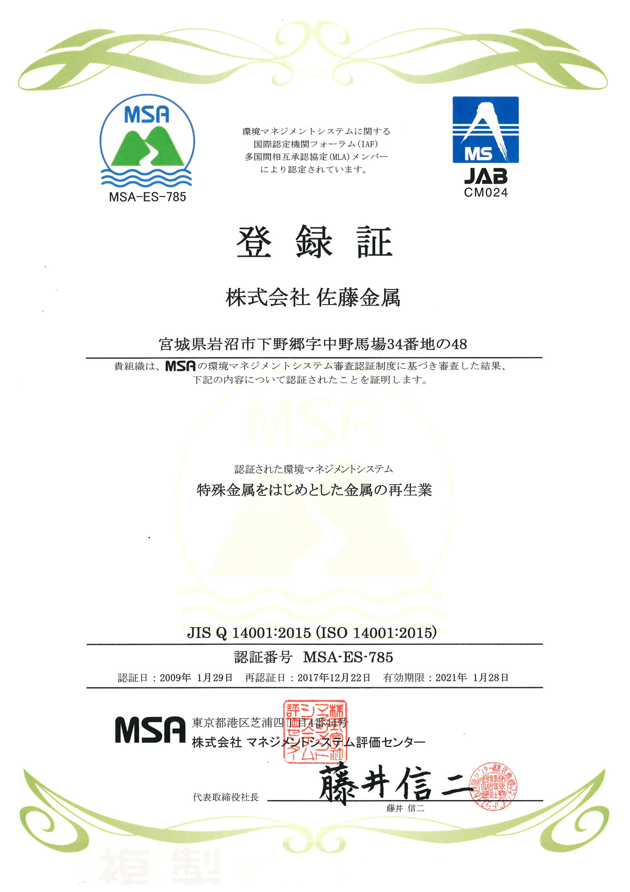 ISO1400許可証